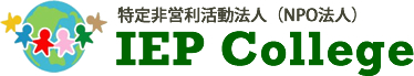 特定非営利活動法人(NPO法人)IEP College