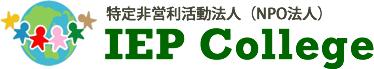 特定非営利活動法人(NPO法人)IEP College