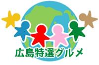 広島グルメマップ